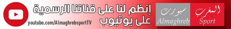 youtube almaghrebsport يوتيوب الرياضة في المغرب سبورت.كوم